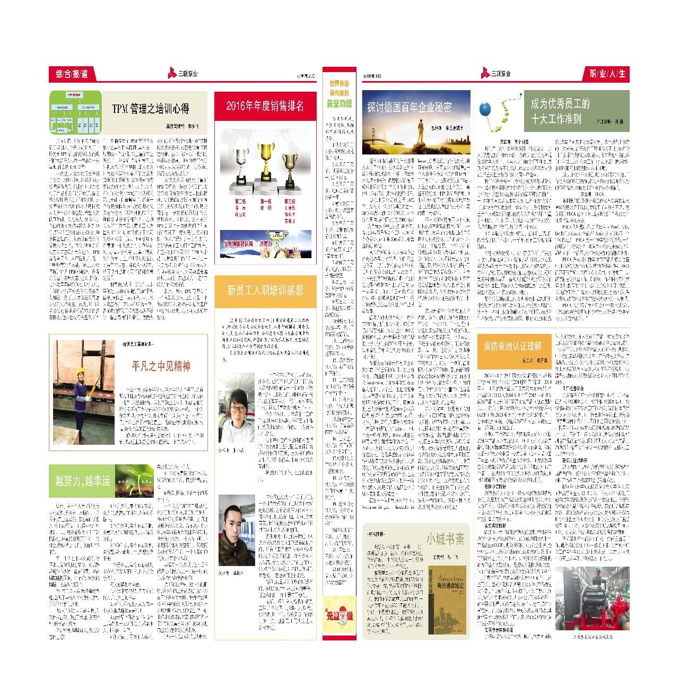 三联泵业报纸2.jpg