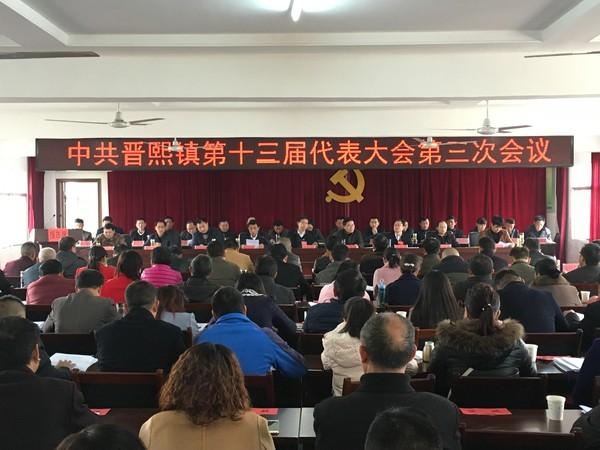 中共晋熙镇第十三届代表大会第三次会议胜利召开.png