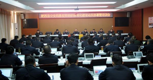 县公安局召开基层党组织标准化建设动员部署暨培训会议2.jpg