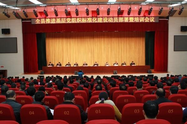 全县推进基层党组织标准化建设动员暨培训会议召开