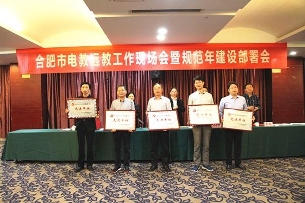 合肥市党员电教远教工作现场会暨规范年建设部署会在庐江召开