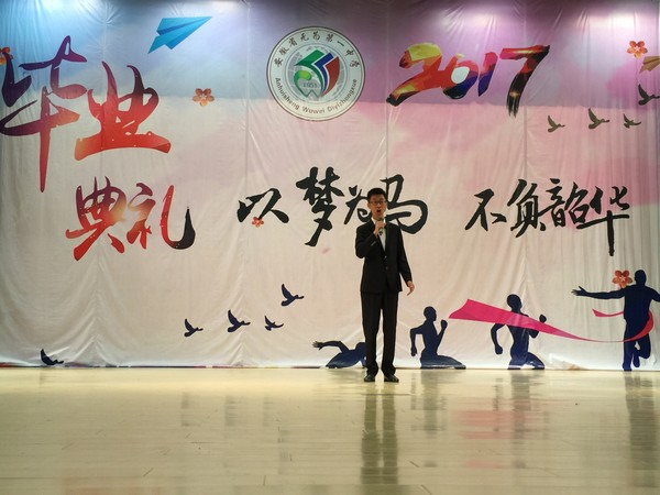2017届毕业典礼IMG_7052.JPG