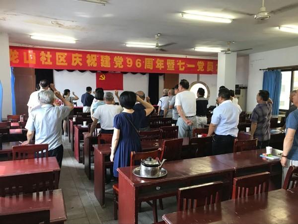 龙山社区召开庆祝建党96周年暨七一党员大会2.jpg