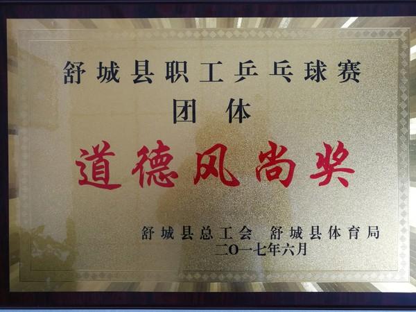 医院乒乓球队荣获县职工乒乓球赛团体道德风尚奖