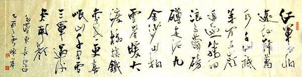 毛泽东诗《长征》