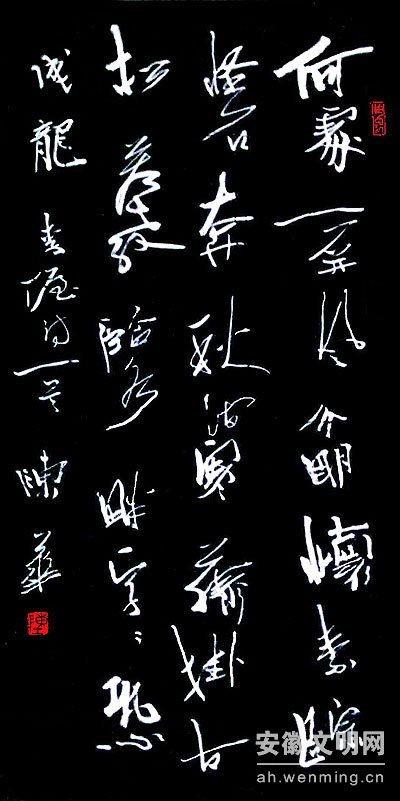 唐诗草书屏风