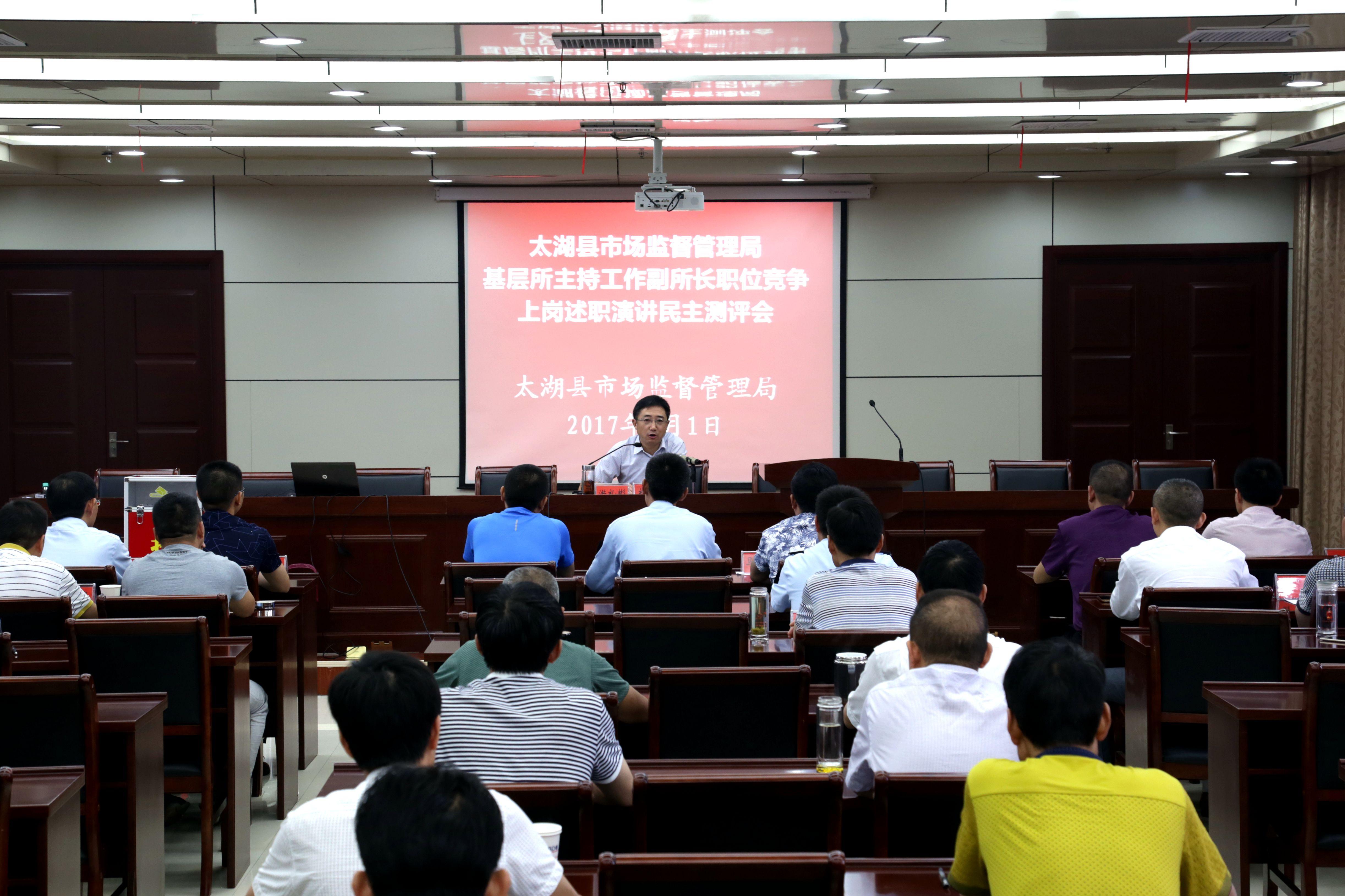 太湖县市场监管局举行竞争上岗考核