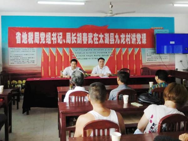 安徽省地税局党组书记、局长胡春武在九龙村讲党课3.png