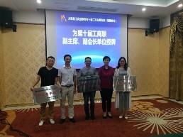 太湖县工商业联合会...