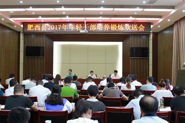 肥西县召开年轻干部培养锻炼欢送会