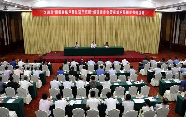 """太湖县召开""""国家有机产品认证示范..."""