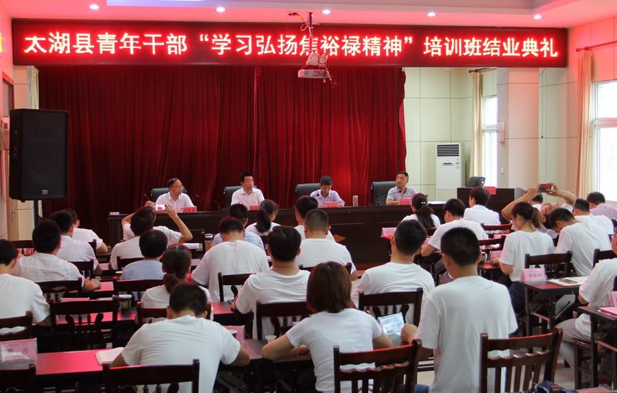 """太湖县青年干部""""学习弘扬焦裕禄精神""""培训班举行结业典礼"""