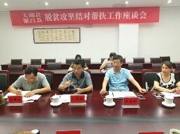 太湖县工商联赴繁昌...