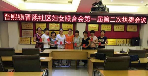 晋熙镇社区妇改联正在进行时1.png