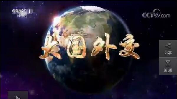 《大国外交》 第三集 中流击水