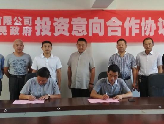 安徽众智与晋熙镇政府举行投资签约仪式.png