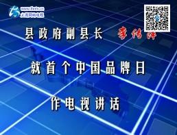"""首个""""中国品牌日""""电视讲话"""