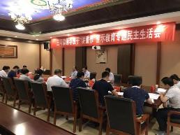 """三河镇召开""""讲重作""""警示教育专题民主生活会"""