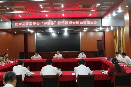 """2017年县委常委会""""讲重作""""警示教育专题民主生活会"""