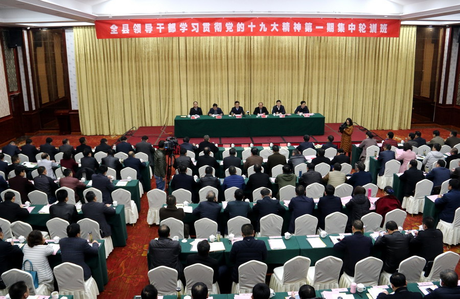 全县领导干部学习贯彻党的十九大精神第一期集中轮训班开班