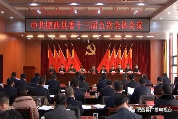 中国共产党肥西县第十三届代表大会第二次会议将于2月6日在上派召开