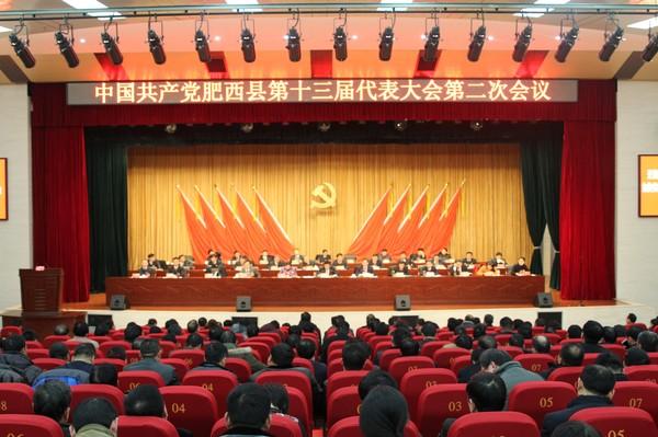 中国共产党肥西县第十三届代表大会第二次会议胜利召开