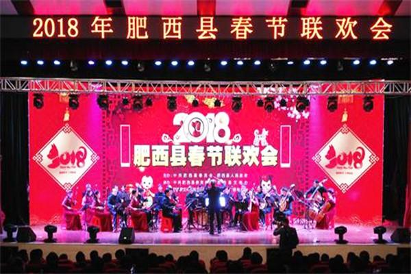 肥西县2018年春节联欢会在派河剧场隆重举行