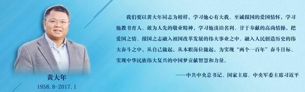 """以黄大年为榜样,习近平强调3个""""学习"""""""