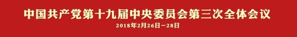 中国共产党第十九届中央委员会第三次全体会议
