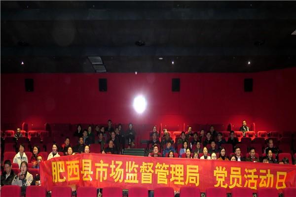 肥西县市场监督管理局开展爱国主义教育观影活动_副本.jpg