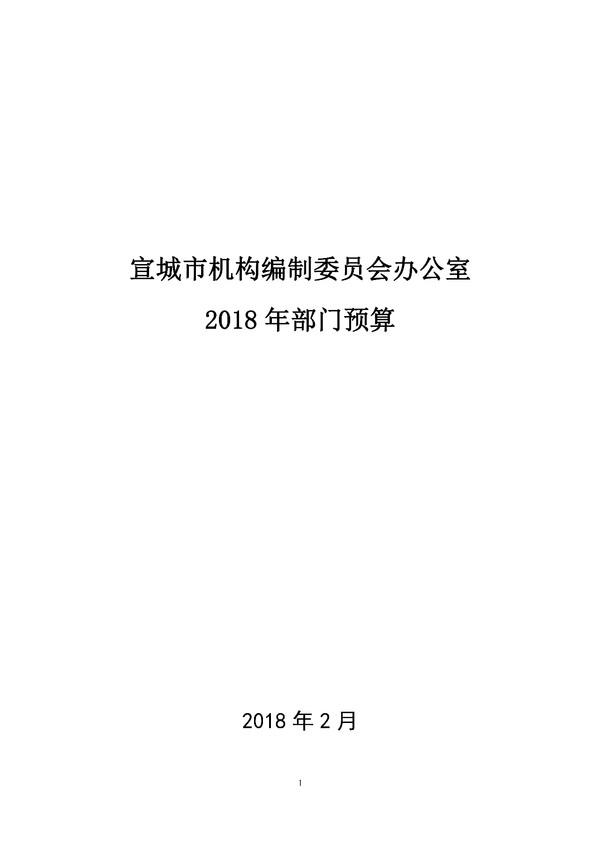 宣城市编办2018年部门预算_001.jpg