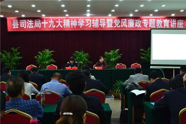 肥西县司法局举办党风廉政教育专题讲座_副本.jpg