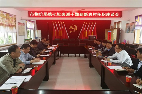 合肥市物价局第七批选派干部赴紫蓬镇新农村任职