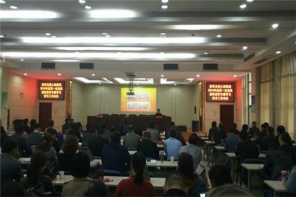 县国土局召开2018年度第一次党风廉政建设专题学习教育工作会议_副本.png