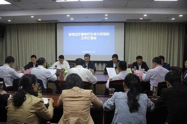 4月11日姜明厅长听取六安司法行政工作情况汇报.JPG