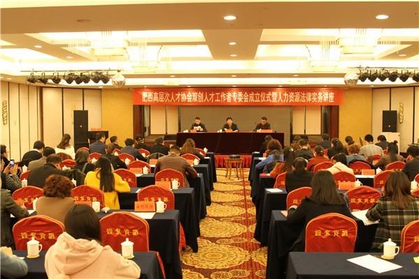 肥西高层次人才协会举办第一期人才工作者沙龙活动