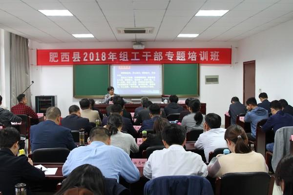 肥西县2018年组工干部专题培训班在江苏张家港市顺利举办