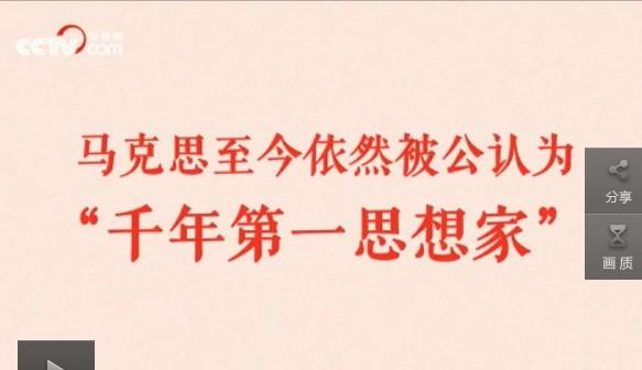微视频:习近平教你读懂马克思