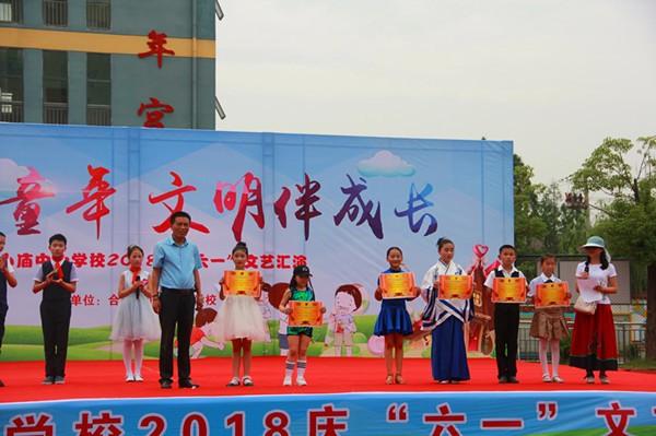 """小庙中心学校""""经典润童年 文明伴成长""""庆六•一文艺汇演"""