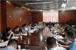 肥西县召开2018年第二季度人才工作例会