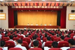 """肥西县召开村和社区""""两委""""换届工作会议"""