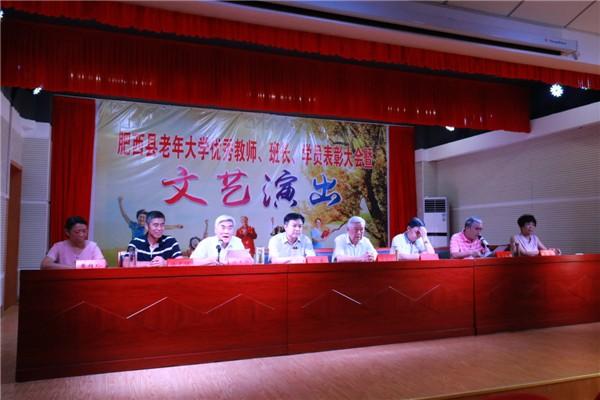 肥西县老年大学举行表彰大会