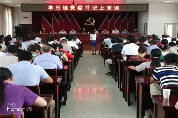 丰乐镇多举措加强党风廉政警示教育