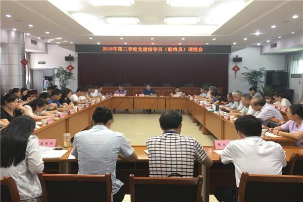 桃花工业园召开2018年第三季度党建指导员调度会