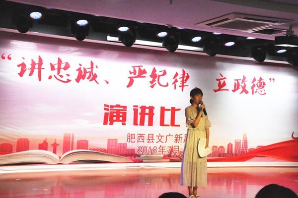 """县文广新局举办""""讲严立""""专题警示教育演讲比赛"""
