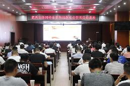 肥西县举办先锋网络体系和远教站点管理员培训班