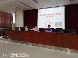 望江县举办学校秋季营养餐业务知识暨学校卫生工作培训