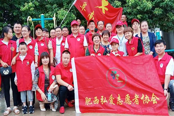 肥西县文明办组织弘爱志愿者协会在阜南县开展结对帮扶志愿服务活动