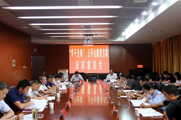 """肥西县召开""""学干先锋""""云平台建设方案征求意见会"""