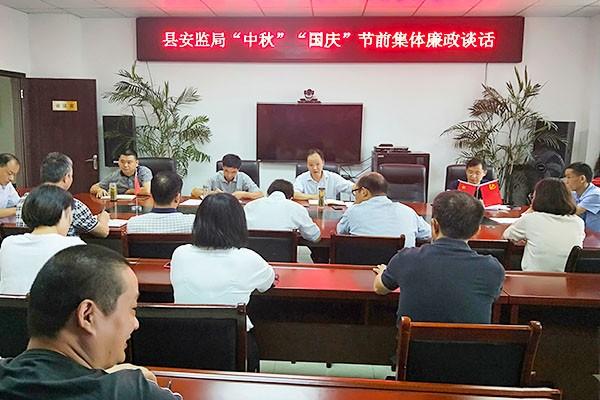 县安监局集中学习《监察法》 开展集体廉政谈话